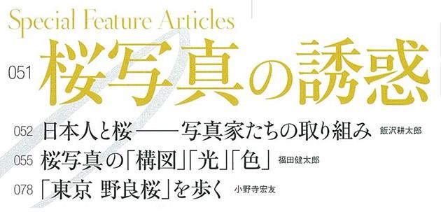 野良桜目次2_63.jpg